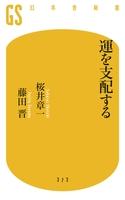 『運を支配する』の電子書籍