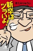 『【期間限定特別価格】新卒はツラいよ!』の電子書籍