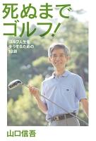 【期間限定価格】死ぬまでゴルフ!
