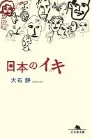 【期間限定価格】日本のイキ