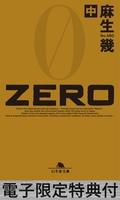 ZERO(中) 【電子版限定特典付き】