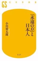 『『永遠の0』と日本人』の電子書籍