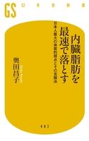 『内臓脂肪を最速で落とす 日本人最大の体質的弱点とその克服法』の電子書籍