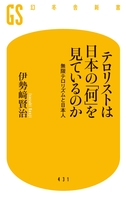 『テロリストは日本の「何」を見ているのか 無限テロリズムと日本人』の電子書籍