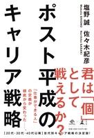 『ポスト平成のキャリア戦略』の電子書籍