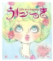 うにっき Life is a Journey.