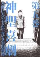 神聖喜劇 第五巻