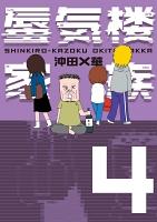 『【期間限定価格】蜃気楼家族 4』の電子書籍