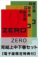 【期間限定価格】ZERO 完結上中下巻セット【電子版限定特典付き】