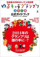 ゆるキャラ(R)グランプリ2014公式ガイドブック