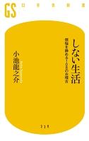 『しない生活 煩悩を静める108のお稽古』の電子書籍