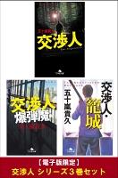 【期間限定価格】【電子版限定】交渉人 シリーズ3巻セット