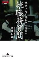 続・職務質問 東京下町に潜むワルの面々