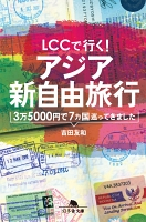 【期間限定価格】LCCで行く! アジア新自由旅行 3万5000円で7カ国巡ってきました