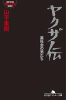 【期間限定価格】ヤクザ伝 裏社会の男たち