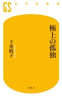 『極上の孤独』の電子書籍