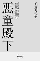 『悪童殿下 怒って愛して闘って 寛仁親王の波乱万丈』の電子書籍