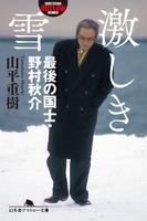 『激しき雪 最後の国士・野村秋介』の電子書籍