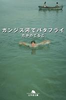 【期間限定価格】ガンジス河でバタフライ