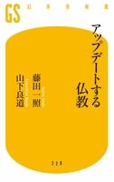 『アップデートする仏教』の電子書籍