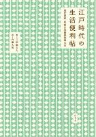 江戸時代の生活便利帖 現代語訳・民家日用廣益秘事大全