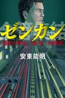 【期間限定価格】ゼンカン 警視庁捜査一課・第一特殊班