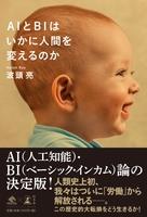 『AIとBIはいかに人間を変えるのか』の電子書籍