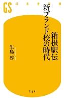【期間限定価格】箱根駅伝 新ブランド校の時代
