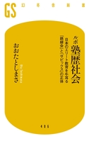 『ルポ塾歴社会 日本のエリート教育を牛耳る「鉄緑会」と「サピックス」の正体』の電子書籍