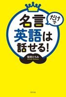 『名言だけで英語は話せる!』の電子書籍