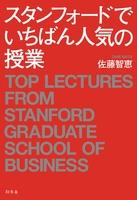 『スタンフォードでいちばん人気の授業』の電子書籍