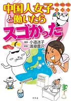『【期間限定価格】中国人女子と働いたらスゴかった』の電子書籍