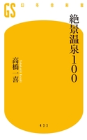 絶景温泉100
