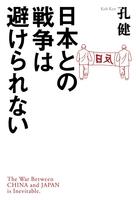 『日本との戦争は避けられない』の電子書籍