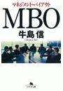 『MBO マネジメント・バイアウト』の電子書籍