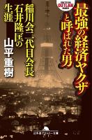 【期間限定価格】最強の経済ヤクザと呼ばれた男 稲川会二代目会長石井隆匡の生涯