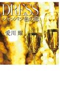 DRESS シャンパン色の恋