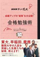 "NHKテストの花道 成績アップの""秘策""を大公開! 合格勉強術"