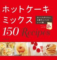 ホットケーキミックス150Recipes
