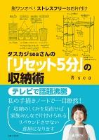 『タスカジseaさんの「リセット5分」の収納術』の電子書籍