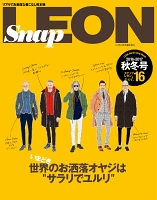 Snap LEON vol.16