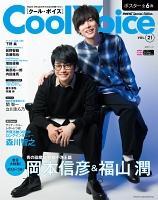 Cool Voice Vol.21