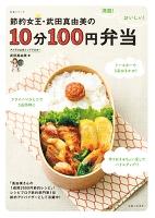 節約女王・武田真由美の10分100円弁当