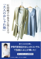 石田純子の本当に役に立つ「大人のおしゃれ塾」