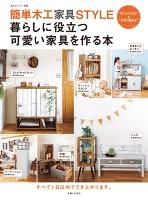 簡単木工STYLE 暮らしに役立つ可愛い家具を作る本
