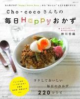 Cho‐cocoさんちの毎日Happyおかず