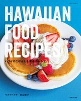 ハワイのごはんとお菓子のレシピ
