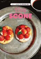 スコーン生地で作る簡単焼き菓子