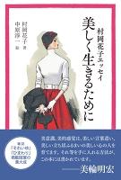 村岡花子エッセイ 美しく生きるために