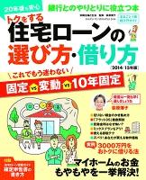 トクをする住宅ローンの選び方・借り方 2014/15年版